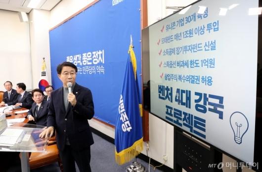 [사진]민주당, 벤처 4대강국 실현 공약 발표