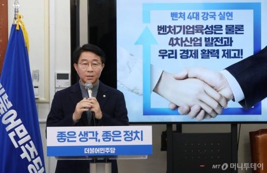 [사진]민주당 총선 공약 발표하는 조정식