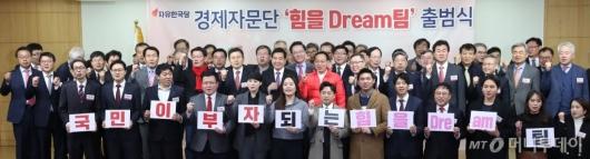 [사진]한국당, 경제자문단 '힘을 Dream팀' 출범