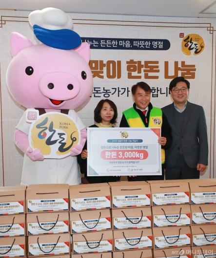 [사진]한돈자조금, 돼지고기 3톤 소외계층 전달