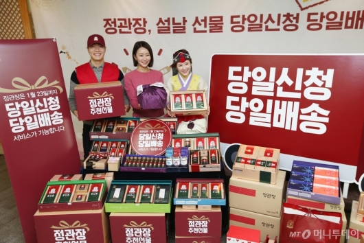 [사진]정관장, 23일까지 '당일신청 당일배송'