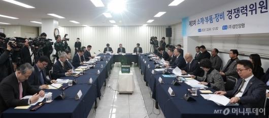 [사진]'제3차 소재·부품·장비 경쟁력위원회'
