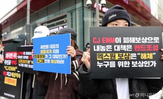 [사진]CJENM은 '엑스원 새그룹 결성'으로 보상해라!