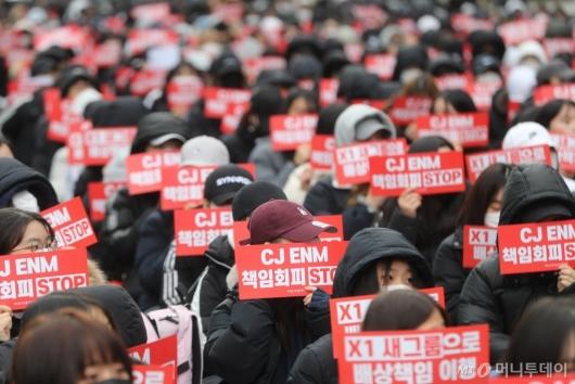 [사진]엑스원 지지 연합 'X1 새그룹으로!'
