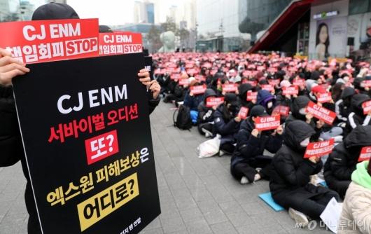 [사진]CJENM 책임회피 STOP!
