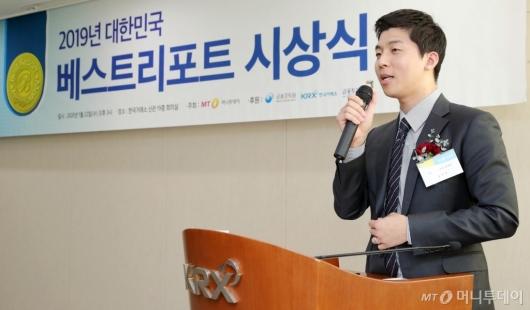 [사진]'2019 대한민국 베스트리포트' 대상 수상 소감 말하는 정지수 연구원