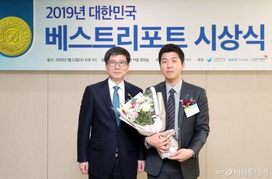 [사진]정지수 연구원, '대한민국 베스트 리포트' 대상 수상