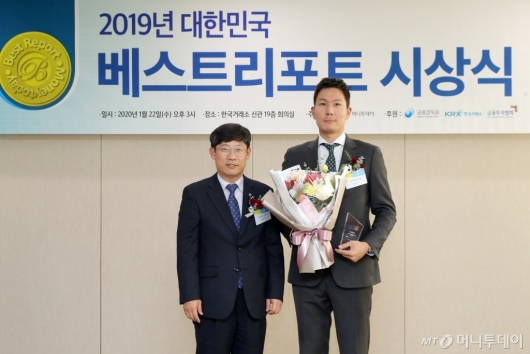 [사진]정원석 연구원, '2019 베스트리포트 시상식' 최우상 수상