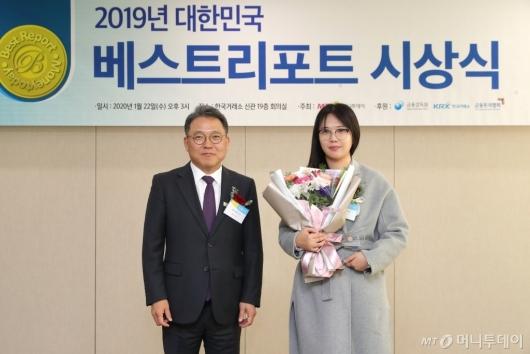 [사진]서근희 연구원, 10월 부문 '2019 베스트 리포트' 수상