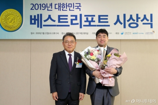 [사진]정홍식 연구원, 7월 부문 '2019 베스트 리포트' 수상