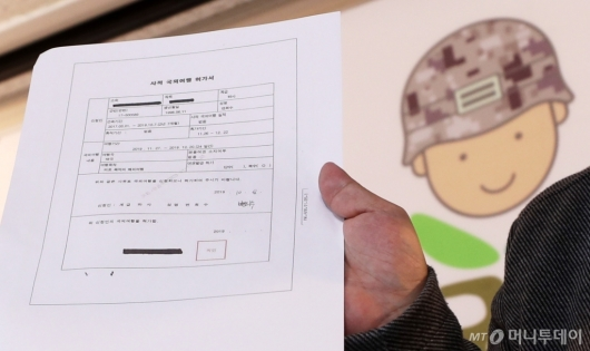 [사진]공개된 '성전환' 변희수 하사 국외여행 허가서