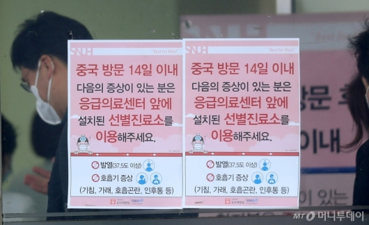[사진]'우한 폐렴' 감염 대응