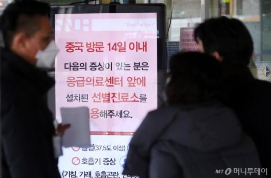[사진]'우한 폐렴' 대응 위한 선별진료소 설치 안내