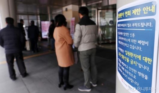 [사진]'우한 폐렴' 입원환자 면회 제한
