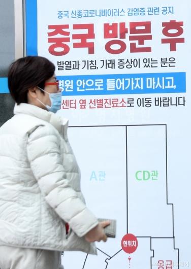 [사진]'우한 폐렴' 중국 방문 후 선별진료소 이동
