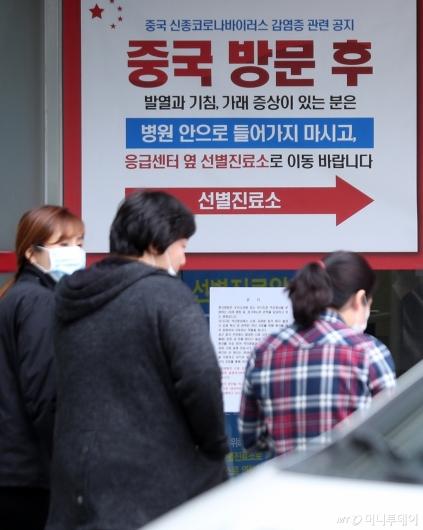 [사진]명지병원, 중국 '신종 코로나 바이러스' 감염 공지
