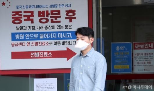 [사진]'우한 폐렴' 선별진료소 설치된 명지병원