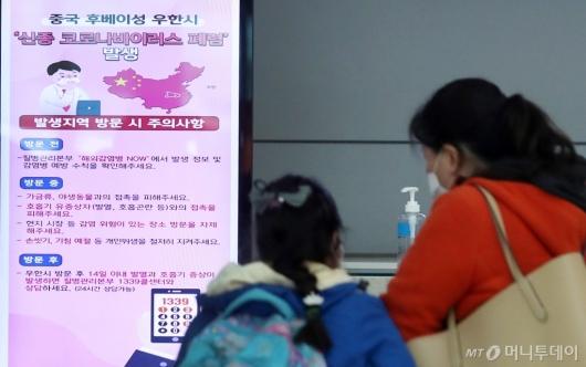 [사진]'신종 코로나 바이러스' 발생지역 방문시 주의