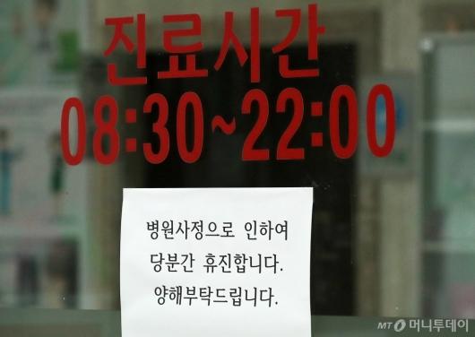 [사진]휴진안내 문구 붙은 평택 병원