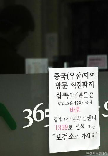 [사진]'우한 폐렴' 네 번째 확진자 진료 병원 휴진