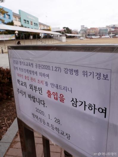 [사진]'우한 폐렴' 확진에 초등학교 출입 제한