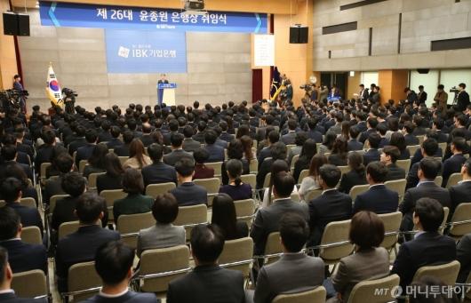 [사진]윤종원 IBK 기업은행장 취임식