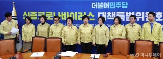 [사진]민주당, 신종코로나바이러스 대책 특위 1차 회의
