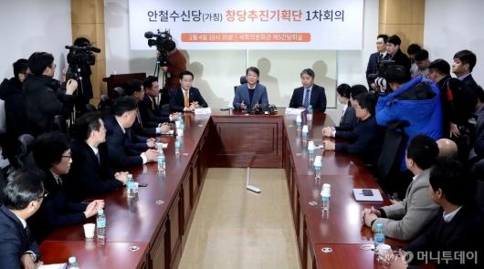 [사진]안철수신당(가칭) 창당추진기획단 1차회의