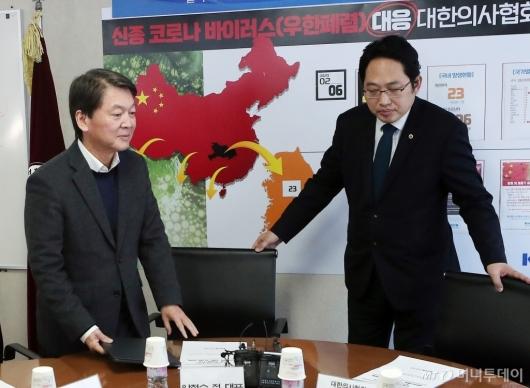 [사진]안철수 '신종코로나 대응 관련 대한의사협회 방문'