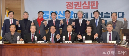 [사진]통합신당준비위원회 출범