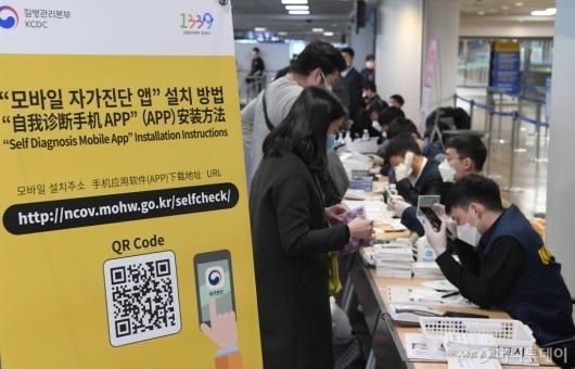 [사진]홍콩-마카오 입국자 전수 검역...자가진단앱 설치