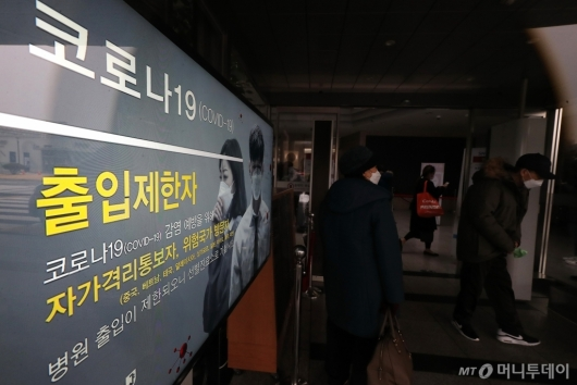 [사진]29번 환자 격리된 서울대병원