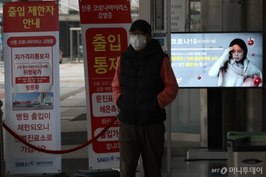 [사진]'코로나19' 29번 환자 격리된 서울대병원