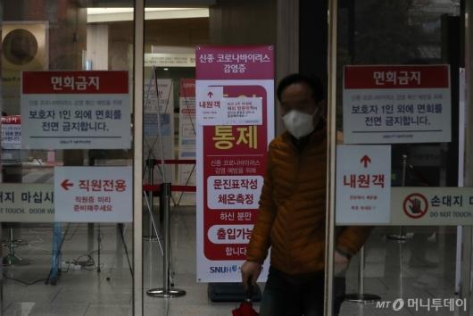 [사진]긴장감 흐르는 서울대병원