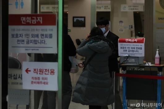 [사진]체온 측정하는 병원 관계자들