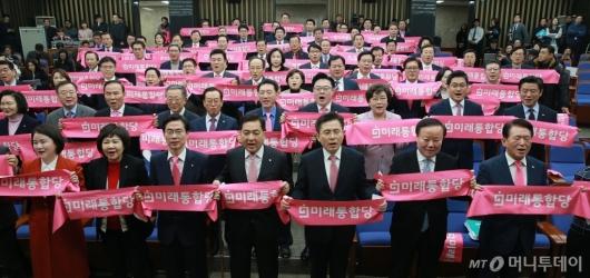[사진]미래통합당 첫 의원총회