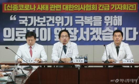 [사진]의사협회, 코로나19 관련 긴급 기자회견