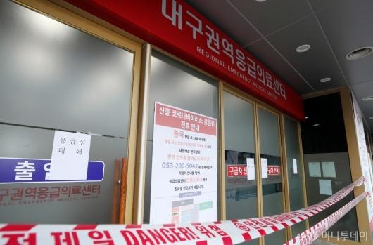 [사진]경북대학교병원 응급실 폐쇄
