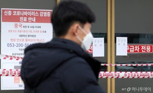 [사진]31번 환자 다녀간 경북대병원 응급실 폐쇄