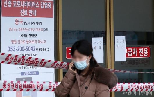 [사진]'코로나19 '31번 환자 방문한 경북대병원 응급실 폐쇄