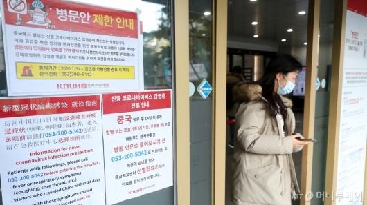 [사진]긴장감 흐르는 경북대병원