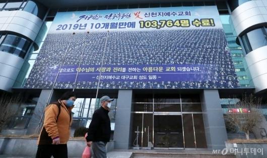 [사진]'슈퍼전파자' 31번째 확진자 다녀간 신천지교회