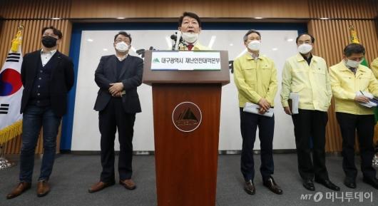 [사진]대구시 '코로나19' 대응 관련 정례 브리핑
