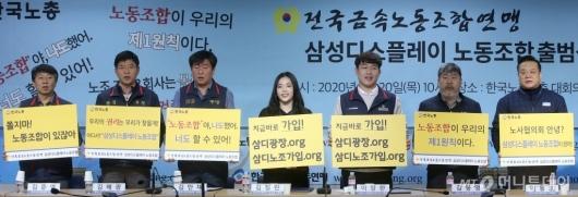 [사진]삼성디스플레이 노동조합 출범식