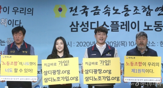 [사진]삼성디스플레이 노조 출범
