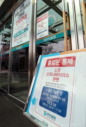 [사진]'코로나19' 감염병 전담병원 지정된 대구의료원