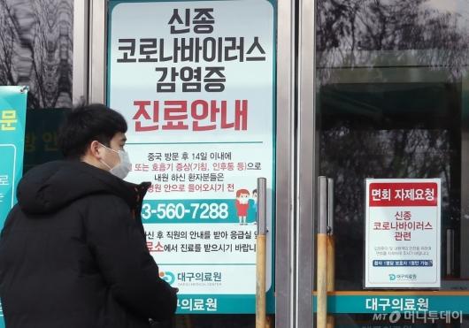 [사진]감염병 전담병원 지정된 대구의료원