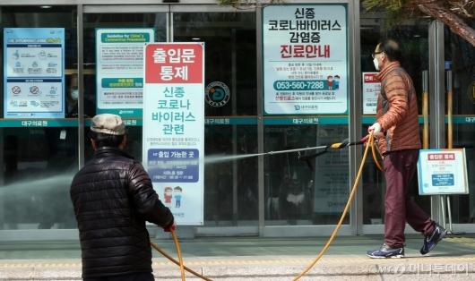 [사진]감염병 전담병원 '대구의료원' 소독 작업