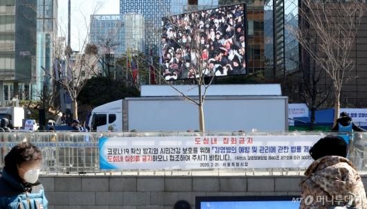 [사진]도심 내 집회 금지 알리는 현수막