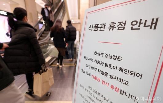 [사진]신세계백화점 강남점 식품관 '임시 휴점'